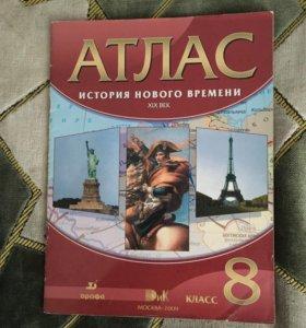 Атлас и контурные карты по истории нового времени