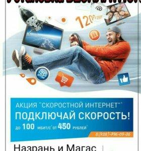 Скоростной проводной интернет выгоднее всех!