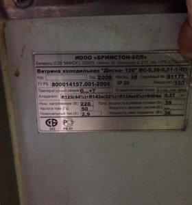 Витрина холодильная Десна 150 ВСП.