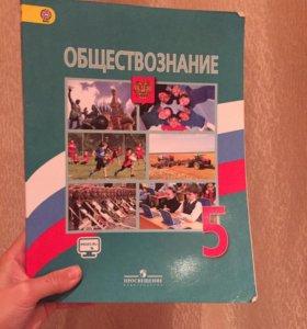 Учебник обществознание 5 класс