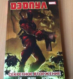 Комикс - Дэдпул: Секретное Вторжение