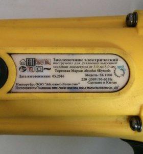 Заклёпочник электрический SK 1006