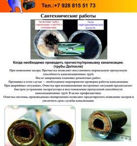 Промывка канализации каналопромывочной машиной