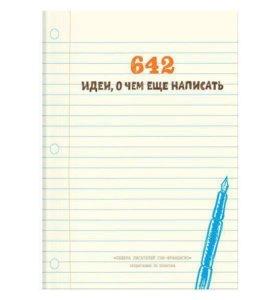 Книга «642 идеи, о чем еще написать»
