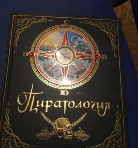 Книга по пиратологии