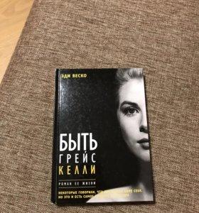"""Эди Веско """"Быть Грейс Келли"""" роман ее жизни"""