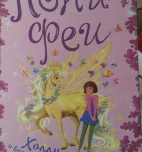 Книга про Пони Фей