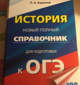 Справочник по подготовке к ОГЭ по истории-Баранов
