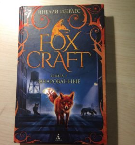 Книга Fox Craft