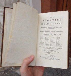 Уильям Шекспир, 18 век, 1777 год, три тома