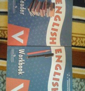 Новые рабочая тетрадь и книга для чтения