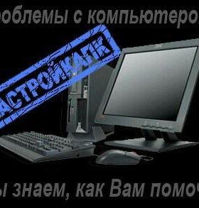 Ремонт компьютеров/ПК сервис