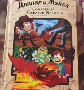 Книга : Диппер и Мейбл сокровища пиратов времени