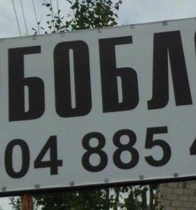 АРБОБЛОКИ.
