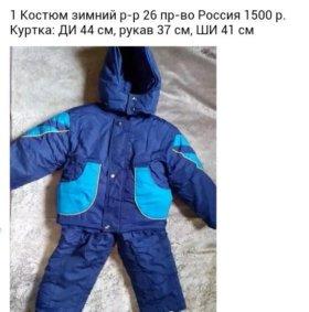 Одежда зимняя для мальчика