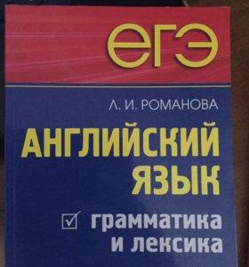 Английский язык. Подготовка к ЕГЭ.