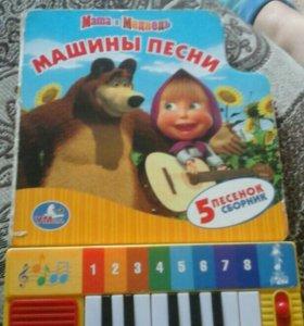 Книшка музыкальная