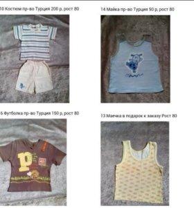 Одежда для мальчика. Рост 80