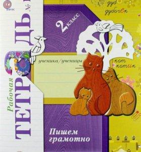 Русский язык 2класс рабочая тетрадь номер 2