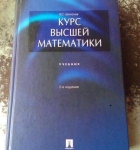 """Учебник """"Курс высшей математики"""""""
