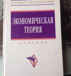 """Учебник """"Экономическая теория"""""""