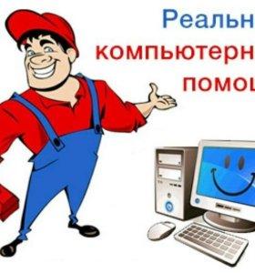 Настройка и модернизация ПК