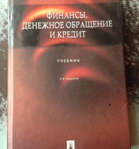 """Учебник """"Финансы, денежное обращение и кредит"""""""