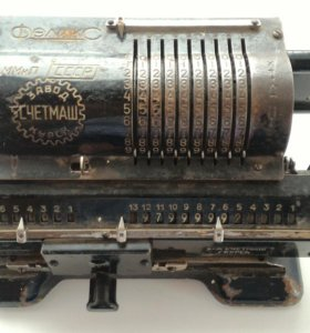 счетная машинка(раритет)
