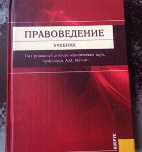 """Учебник """"Правоведение"""""""