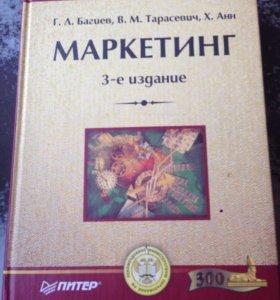"""Учебник """"Маркетинг """""""