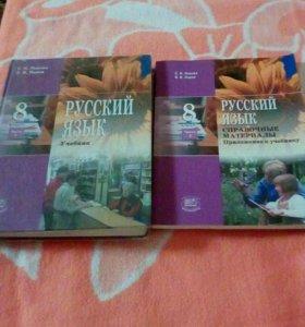 Русский язык 8 класс, 2 части