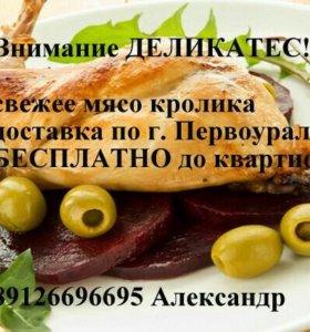 Деликатесное и диетическое свежее мясо