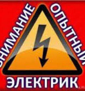 Электрик, электромонтаж-демонтаж, замена проводки