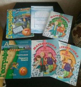 Учебники б/у Математика, география, химия