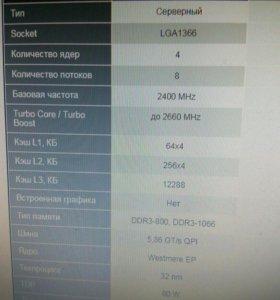 Xeon 5620 аналог i7, сокет 1366.