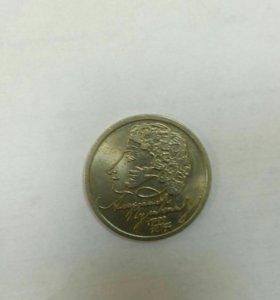 1 рубль с Пушкиным