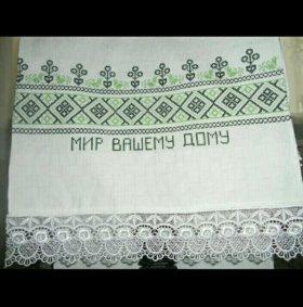 Рушник свадебный с надписью. Ручная вышивка
