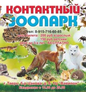 Приглашаем посетить контактный зоопарк
