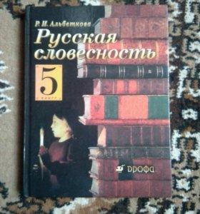 Учебник по русской словестности