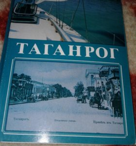 открытки Таганрог