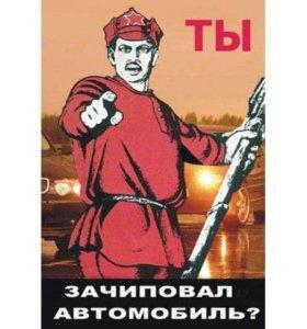 Чип-тюнинг ВАЗ /Диагностика /Услуги автоэлектрика