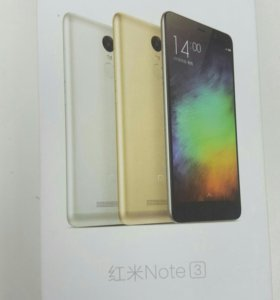 Xiaomi Redmi 3 Note