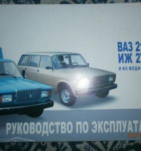 Руководство ВАЗ-21041,ИЖ-27175