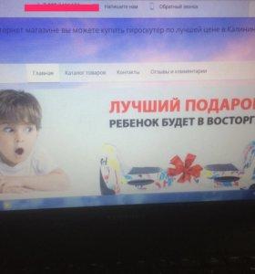 Интернет магазин гироскутеров
