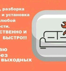 Сборщик мебели/сборка/разборка мебели!!!