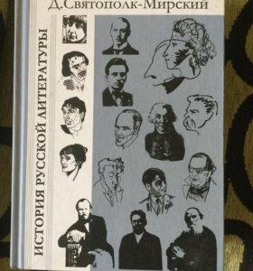 Святополк-Мирский Д. История русской литературы