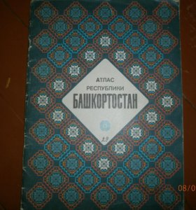 Атлас республики Башкортостан
