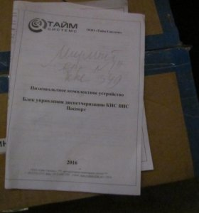 Блок управления диспетчеризации КНС ВНС
