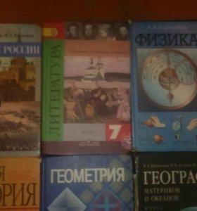 Учебники за 7 класс