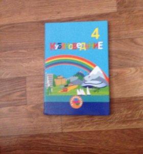 Учебник по кубановедению 4 класс